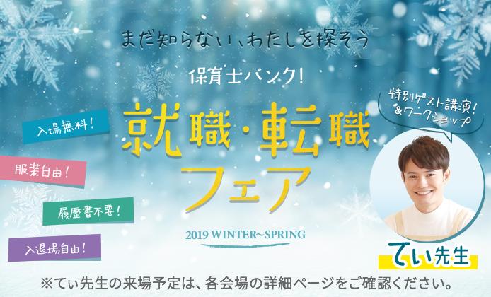 保育士バンク!就職・転職フェア 2019 winter