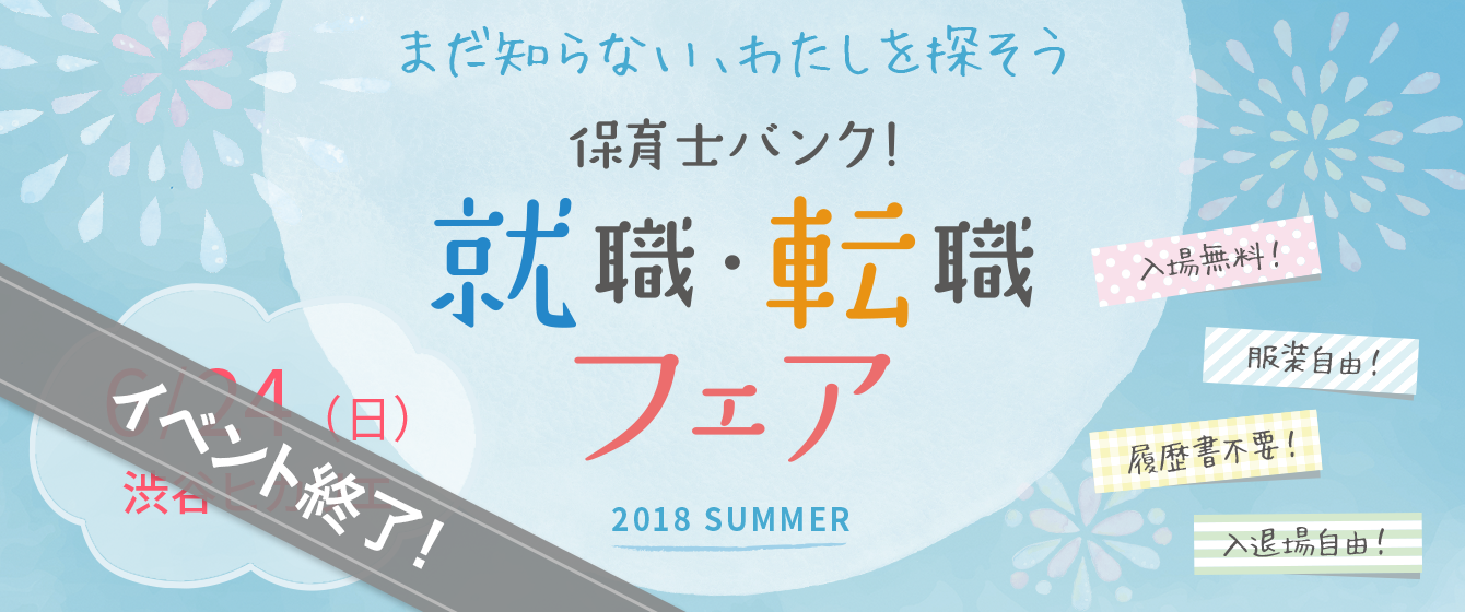 2018年6月24日(日) 13:00〜17:00保育士転職フェア()