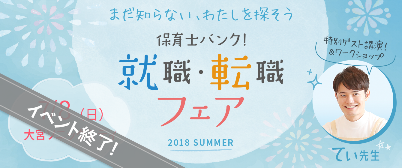 2018年7月8日(日) 13:00〜17:00保育士転職フェア(埼玉県さいたま市)