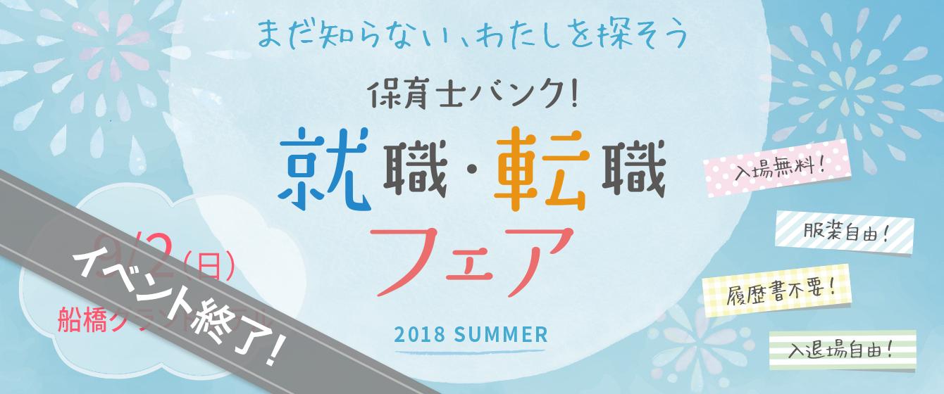 2018年9月2日(日) 13:00〜17:00保育士転職フェア(千葉県千葉市)