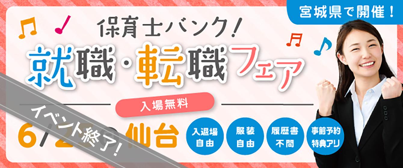 2017年6月25日(日) 13:00〜17:00保育士転職フェア(宮城県仙台市)