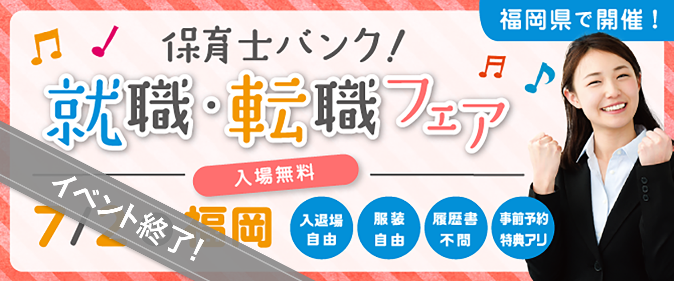 2017年7月2日(日) 13:00〜17:00保育士転職フェア(福岡県福岡市)