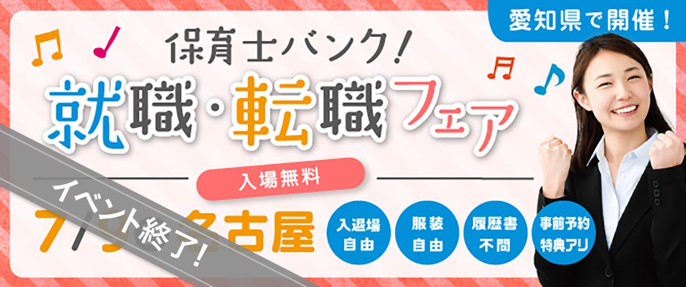 2017年7月9日(日) 13:00〜17:00保育士転職フェア(愛知県名古屋市)