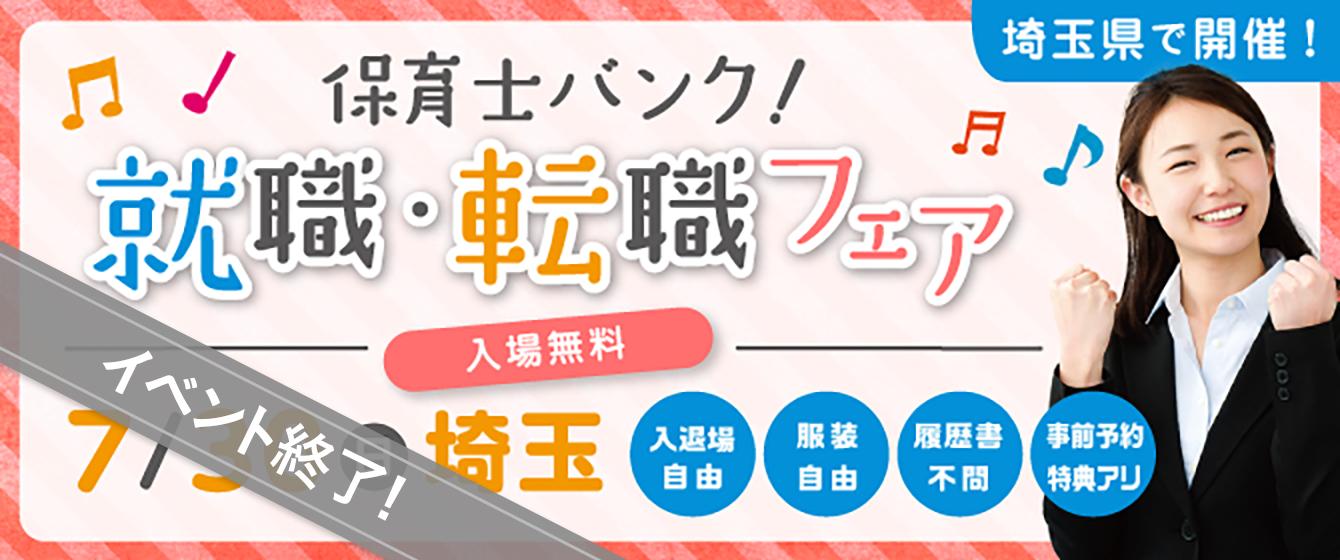 2017年7月30日(日) 13:00〜17:00保育士転職フェア(埼玉県さいたま市)