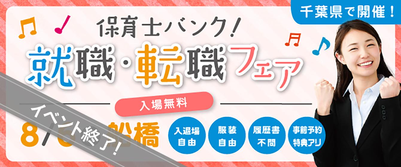2017年8月6日(日) 13:00〜17:00保育士転職フェア(千葉県船橋市)