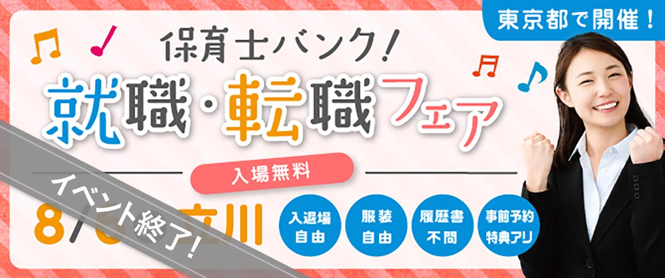 2017年8月6日(日) 13:00〜17:00保育士転職フェア(東京都立川市)