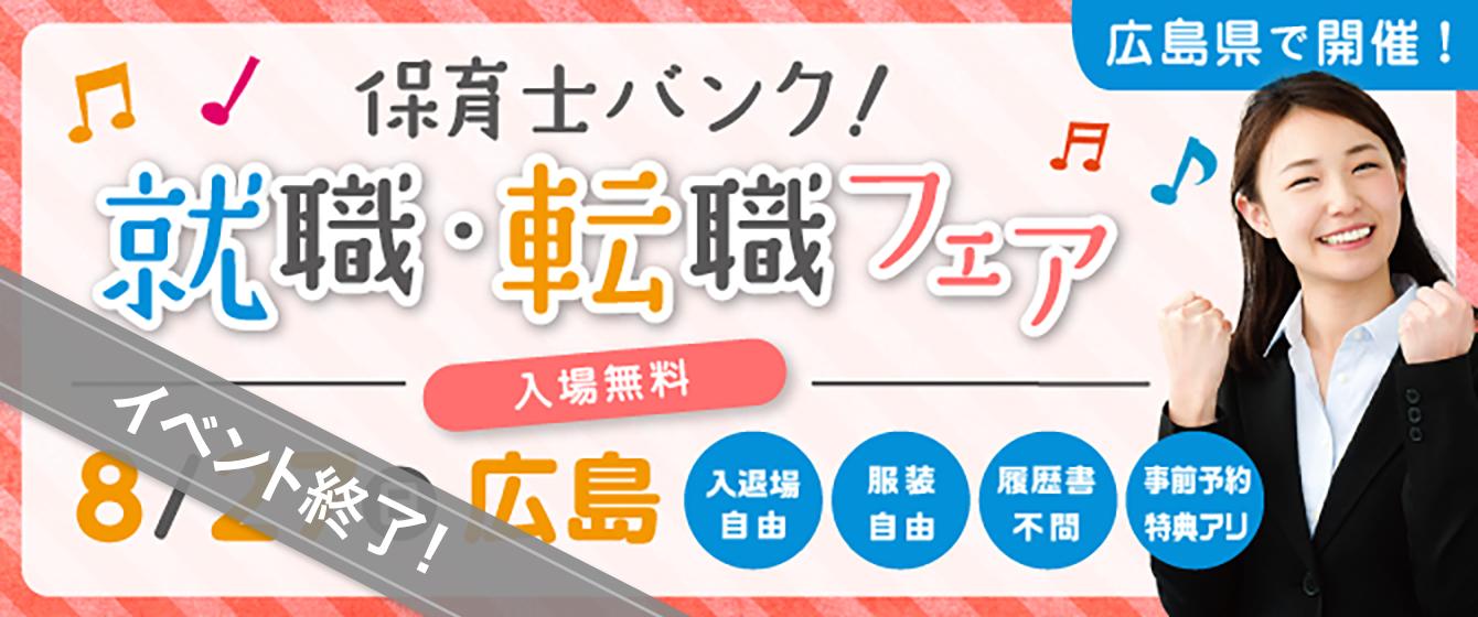 2017年8月27日(日) 13:00〜17:00保育士転職フェア(広島県広島市)