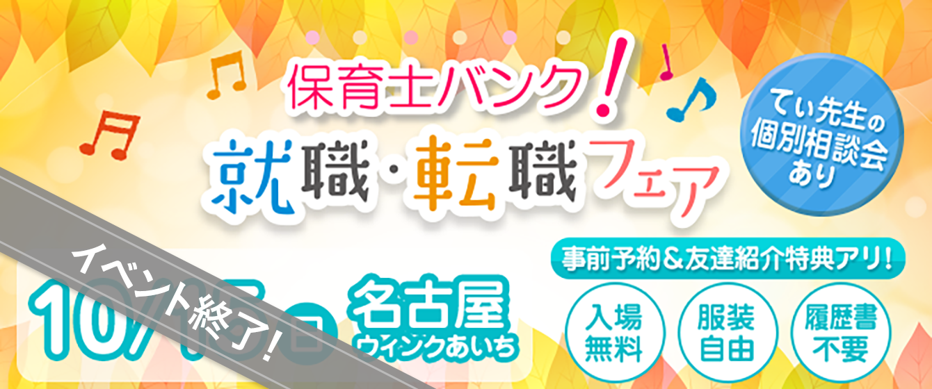 2017年10月15日(日) 13:00〜17:00保育士転職フェア(愛知県名古屋市)