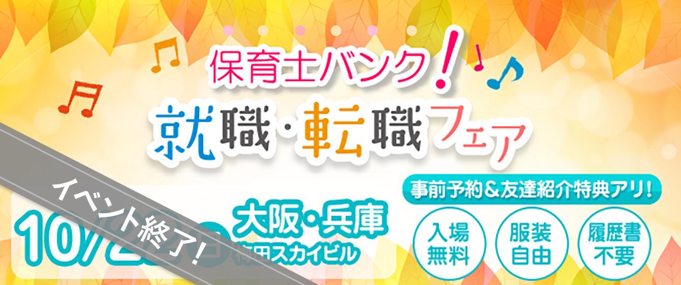 2017年10月22日(日) 13:00〜17:00保育士転職フェア(大阪府大阪市)