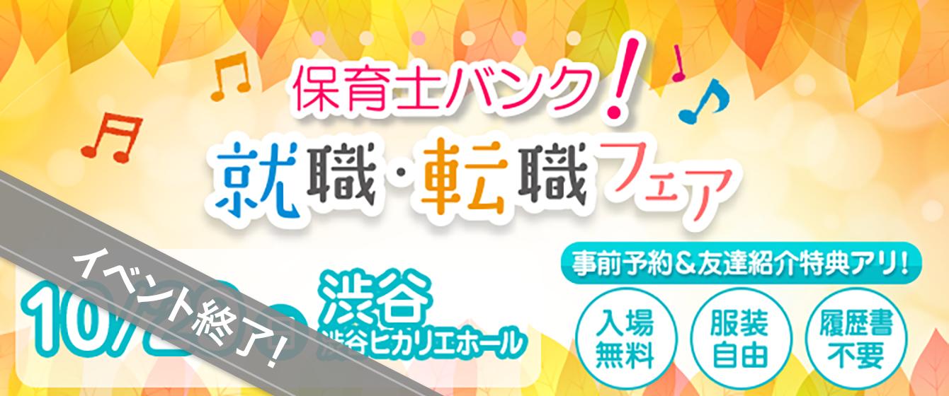 2017年10月29日(日) 13:00〜17:00保育士転職フェア(東京都渋谷区)