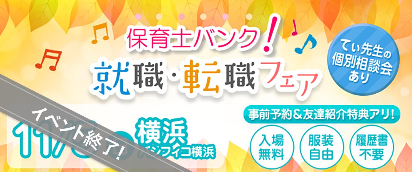 2017年11月5日(日) 13:00〜17:00保育士転職フェア(神奈川県横浜市)