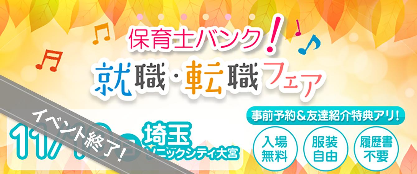 2017年11月19日(日) 13:00〜17:00保育士転職フェア(埼玉県さいたま市)