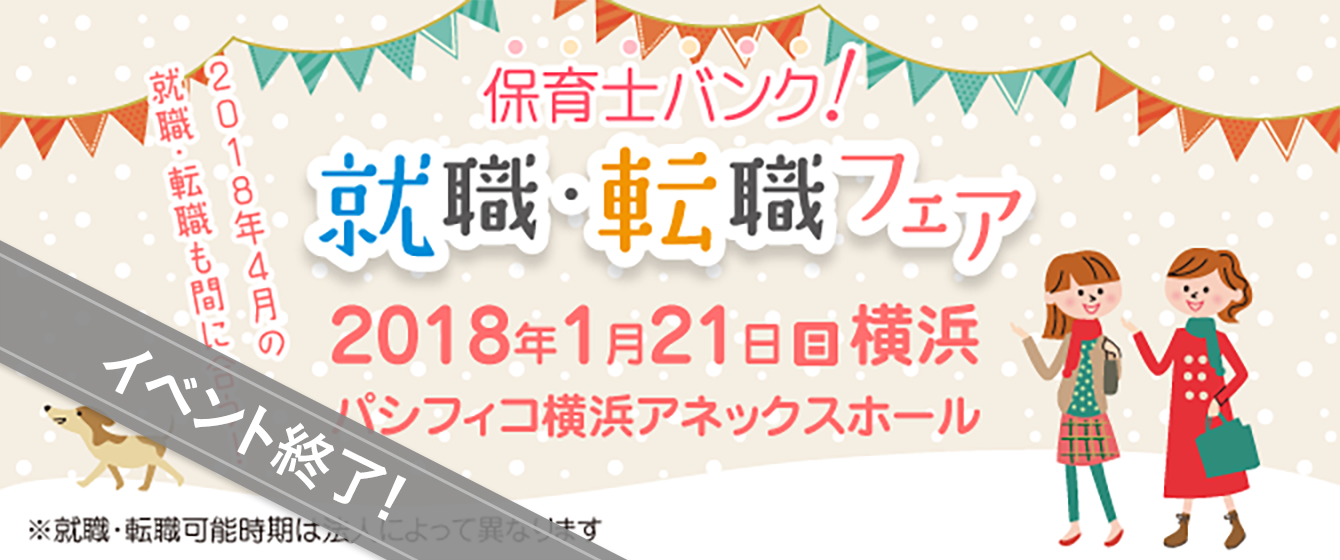 2018年1月21日(日) 13:00〜17:00保育士転職フェア(神奈川県横浜市)