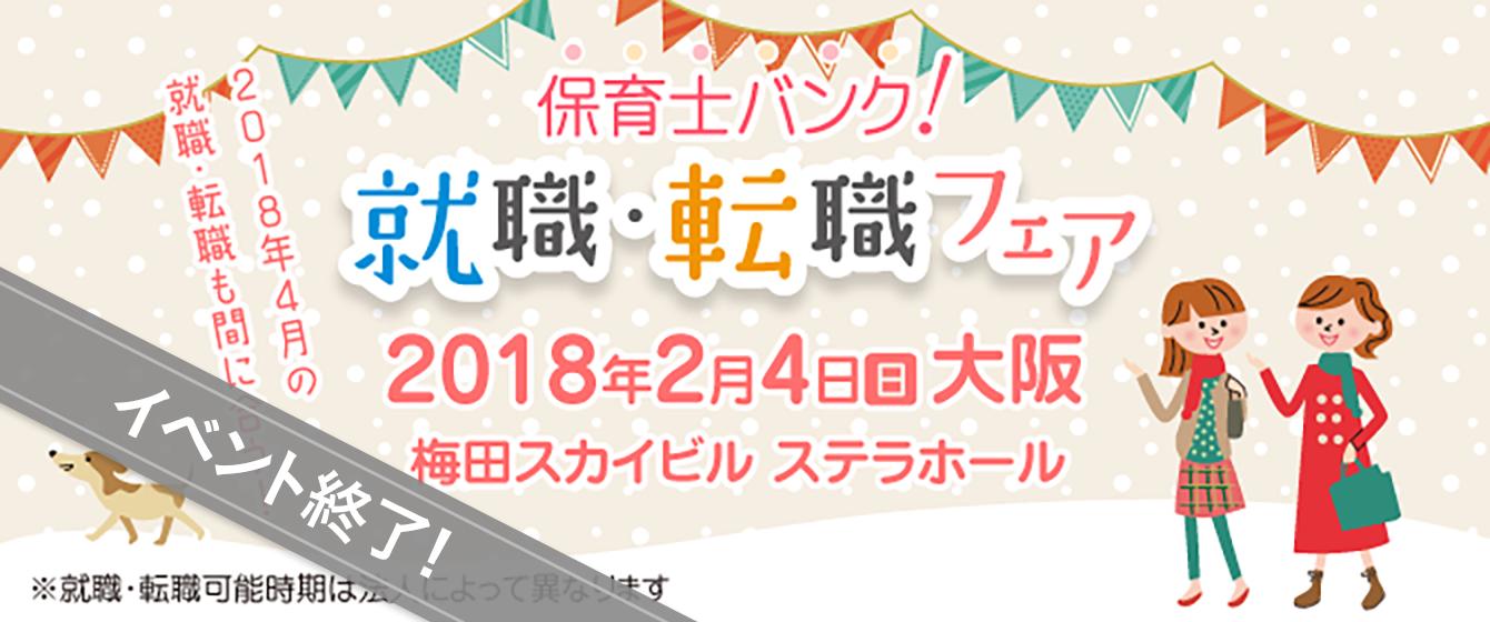 2018年2月4日(日) 13:00〜17:00保育士転職フェア(大阪府大阪市)