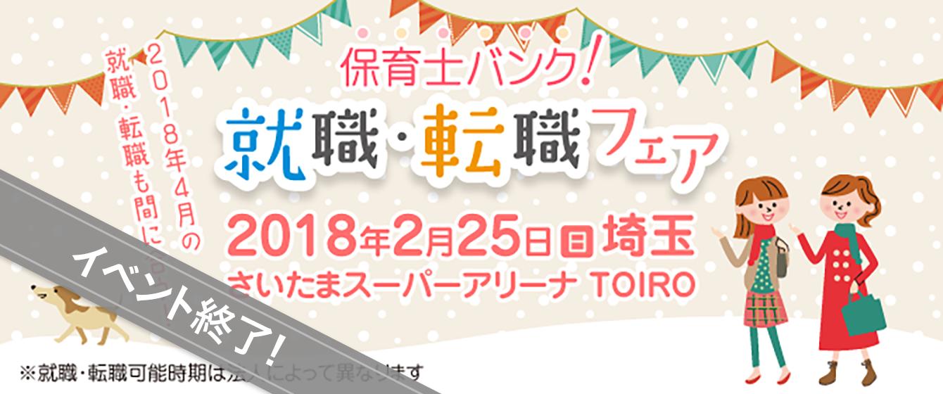 2018年2月25日(日) 13:00〜17:00保育士転職フェア(埼玉県さいたま市)
