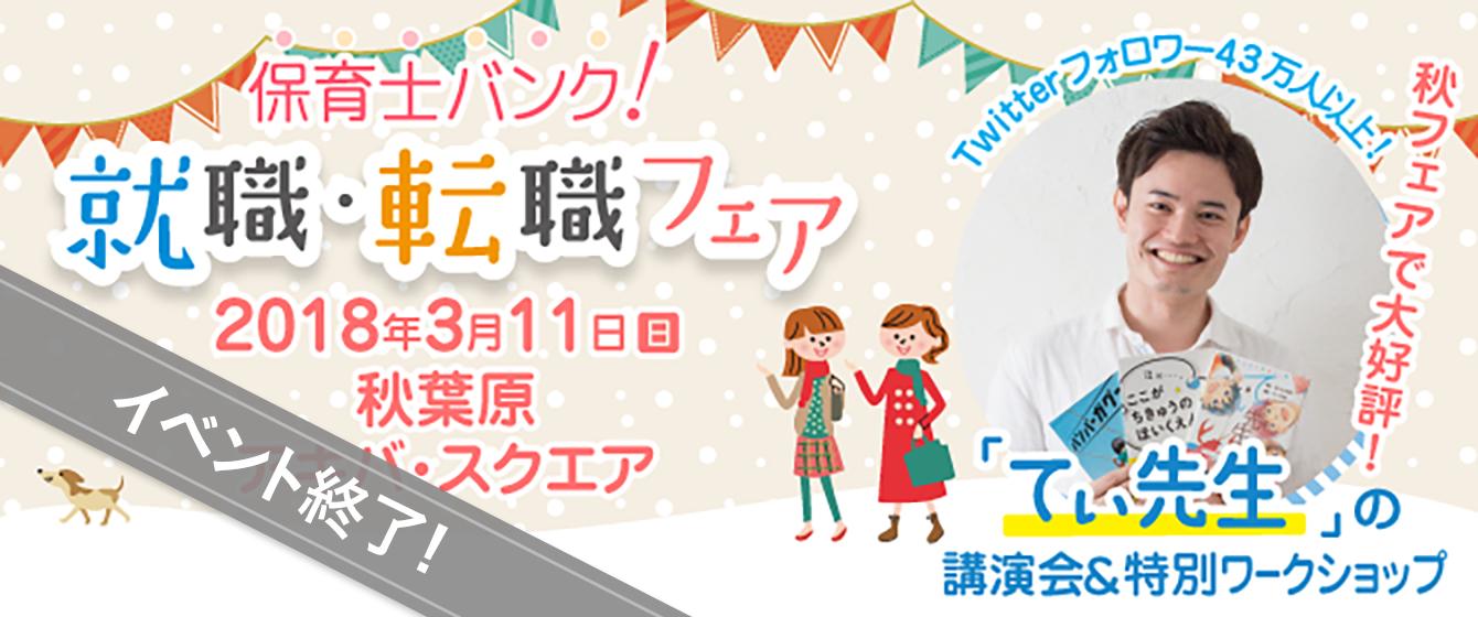 2018年3月11日(日) 13:00〜17:00保育士転職フェア(東京都千代田区)
