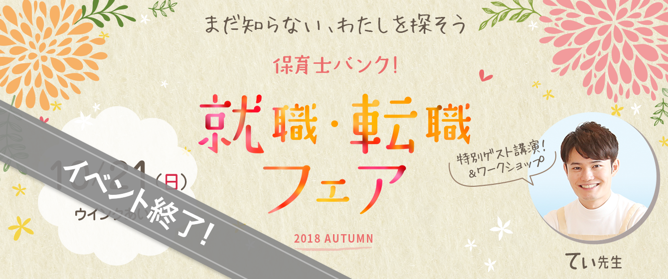 2018年10月21日(日) 13:00〜17:00保育士転職フェア(愛知県名古屋市)