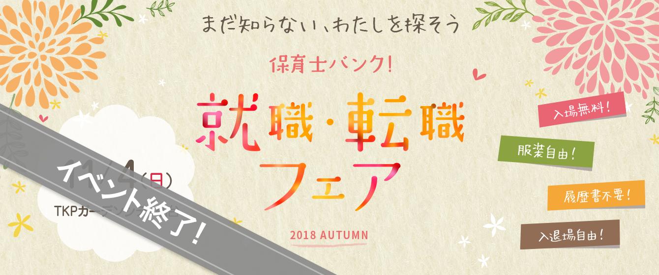 2018年11月4日(日) 13:00〜17:00保育士転職フェア(宮城県仙台市)