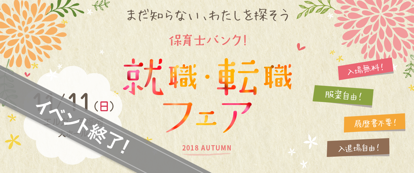 2018年11月11日(日) 13:00〜17:00保育士転職フェア(福岡県福岡市)