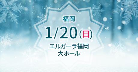 2019年1月『保育士バンク!就職・転職フェア』福岡会場