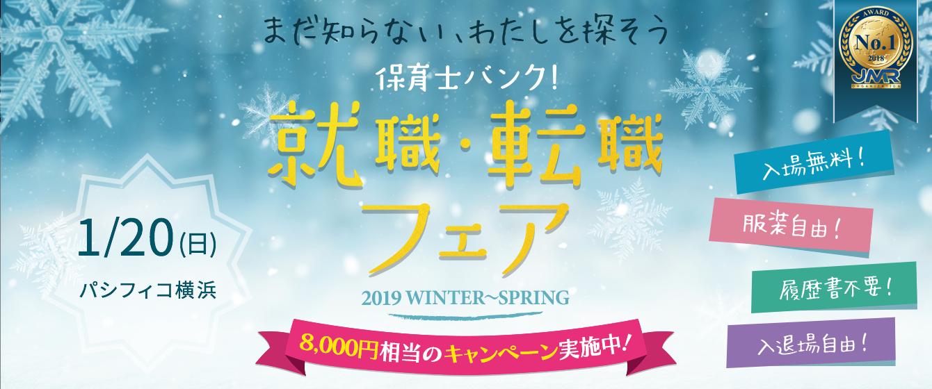 2019年1月20日(日) 13:00〜17:00保育士転職フェア(神奈川県横浜市)