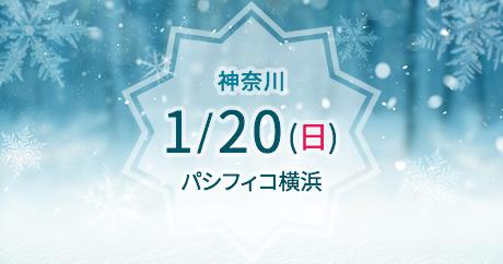 2019年1月『保育士バンク!就職・転職フェア』横浜会場
