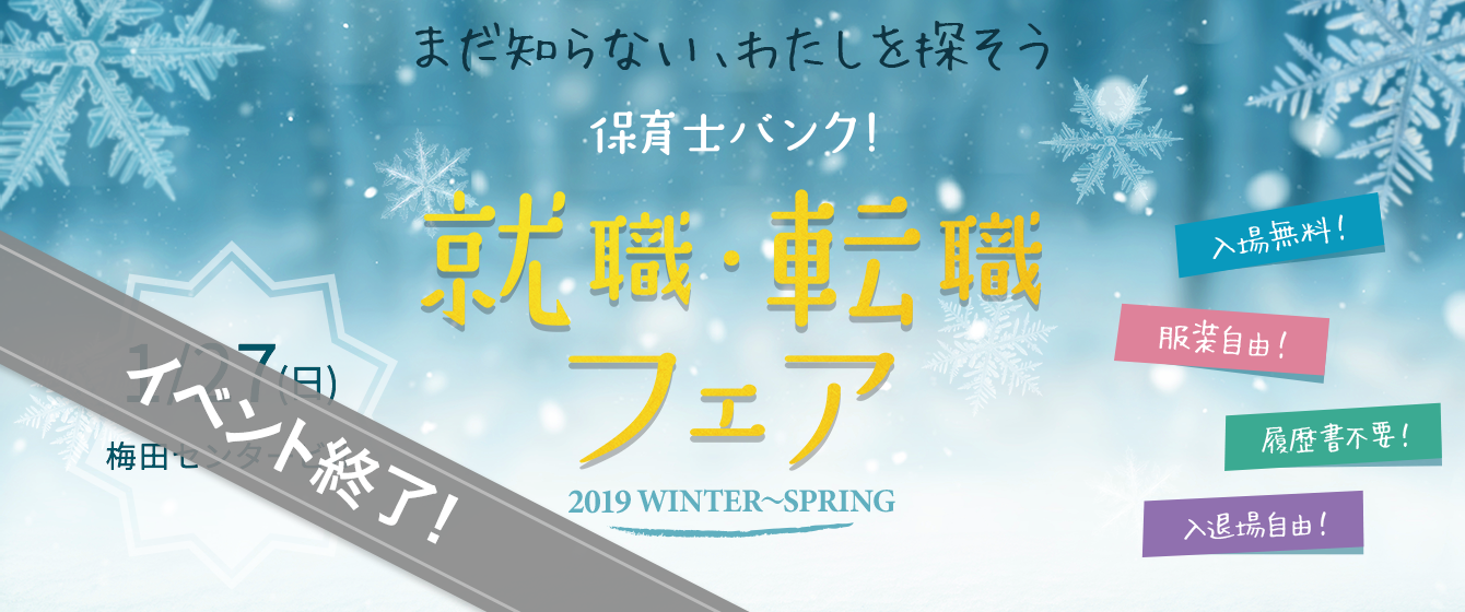 2019年1月27日(日) 13:00〜17:00保育士転職フェア(大阪府大阪市)
