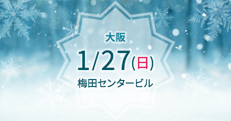 2019年1月『保育士バンク!就職・転職フェア』大阪会場