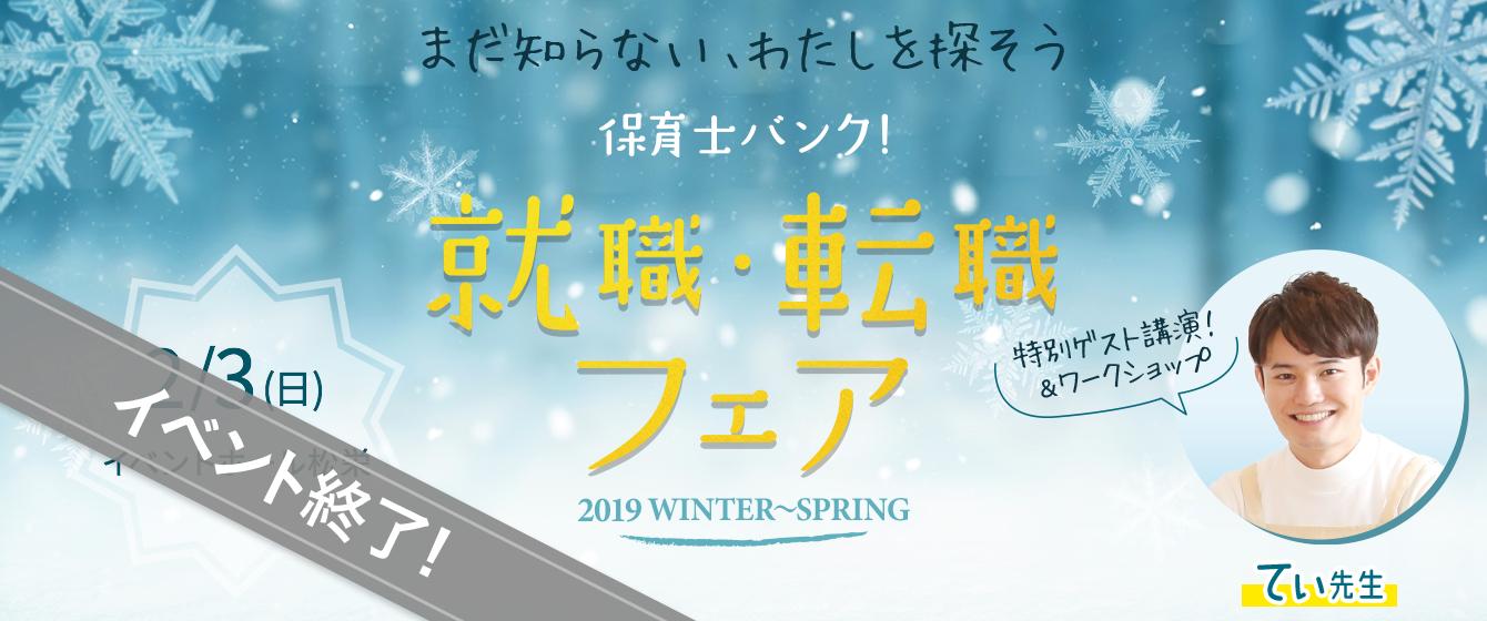 2019年2月3日(日) 13:00〜17:00保育士転職フェア(宮城県仙台市)