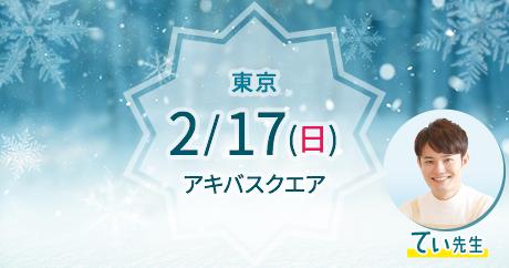 2019年2月『保育士バンク!就職・転職フェア』秋葉原会場