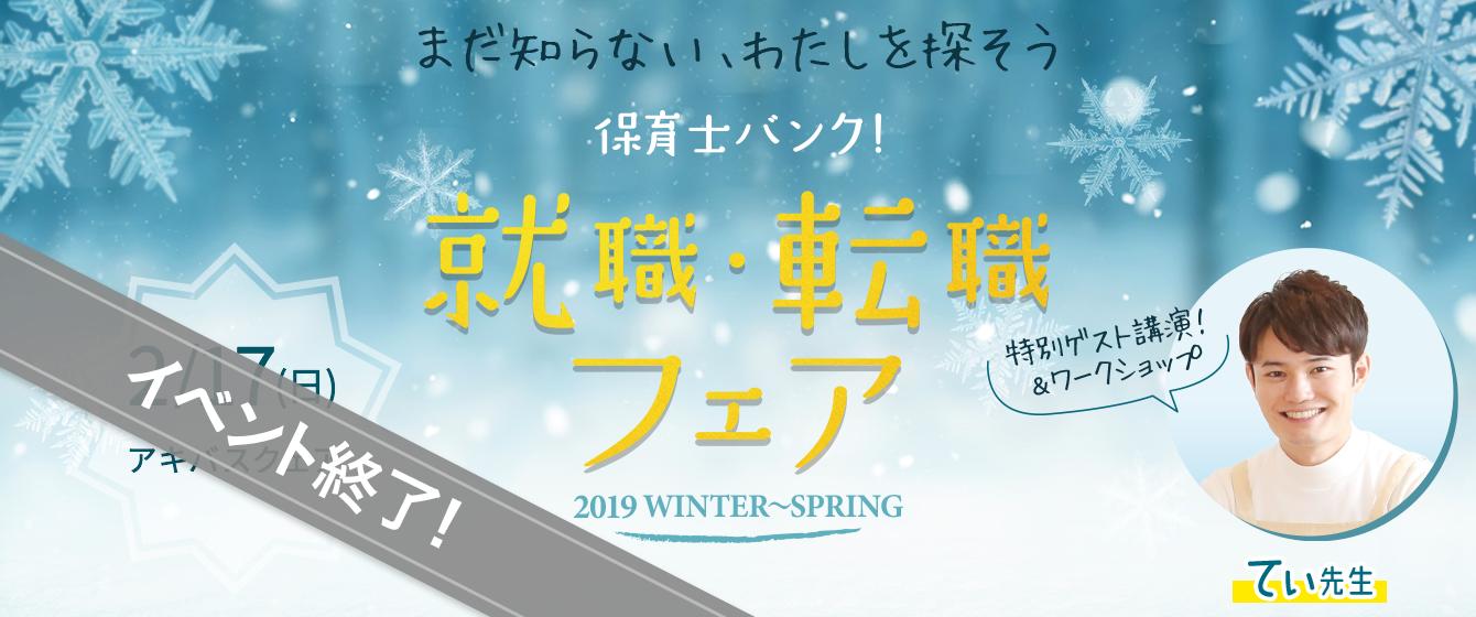 2019年2月17日(日) 13:00〜17:00保育士転職フェア(東京都)