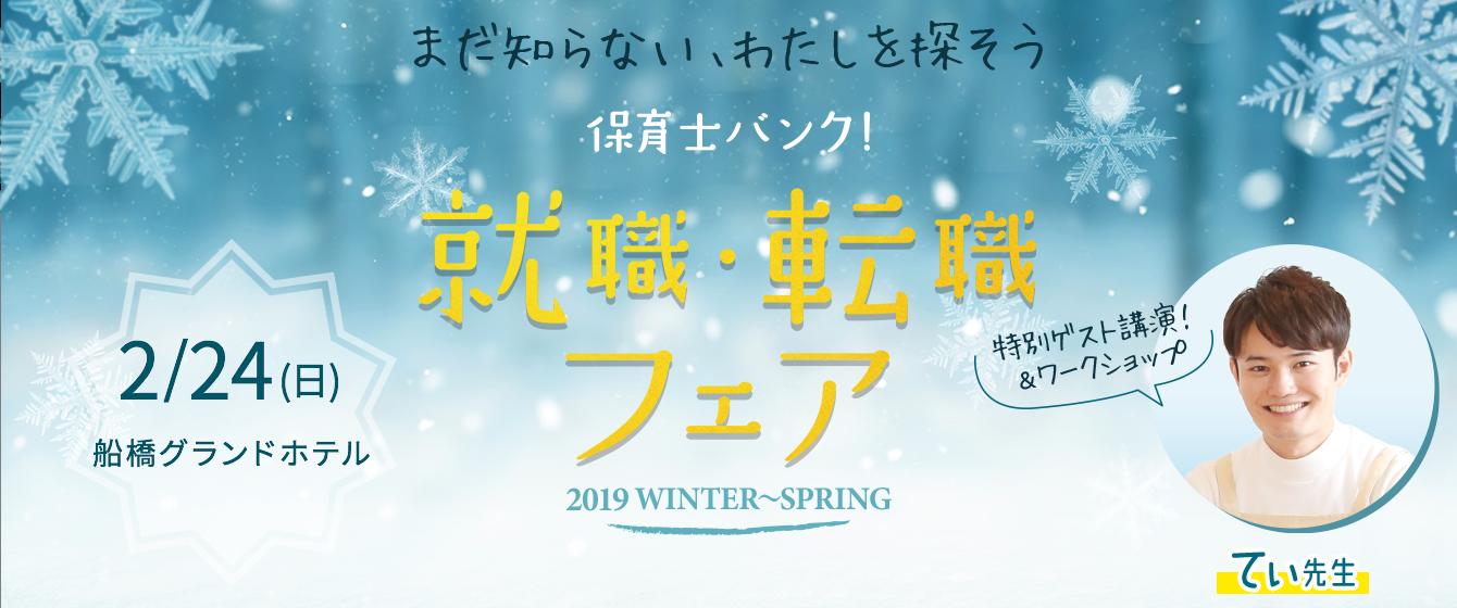 2019年2月24日(日) 13:00〜17:00保育士転職フェア(千葉県千葉市)