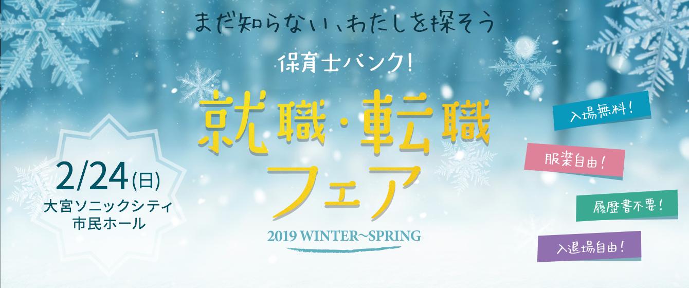2019年2月24日(日) 13:00〜17:00保育士転職フェア(埼玉県さいたま市)
