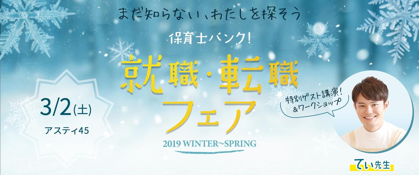 2019年3月2日(土) 13:00〜17:00保育士転職フェア()