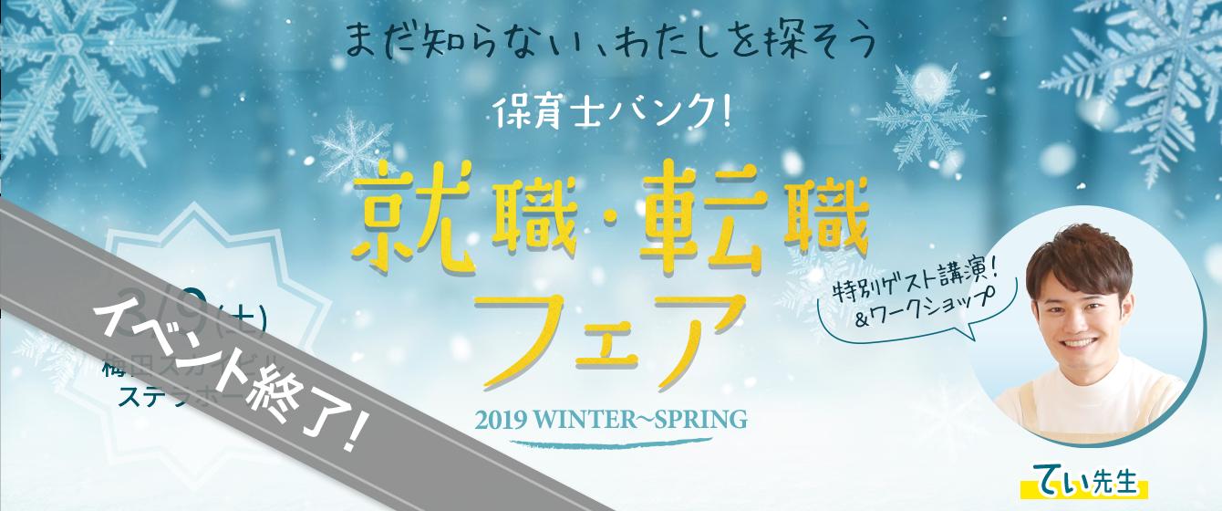 2019年3月9日(土) 13:00〜17:00保育士転職フェア(大阪府大阪市)