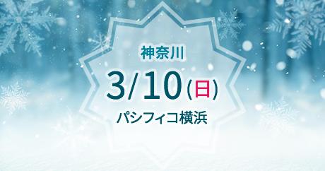 2019年3月『保育士バンク!就職・転職フェア』横浜会場
