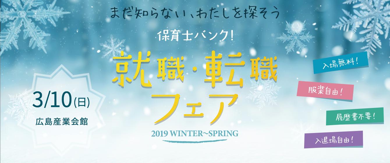2019年3月10日(日) 13:00〜17:00保育士転職フェア(広島県広島市)