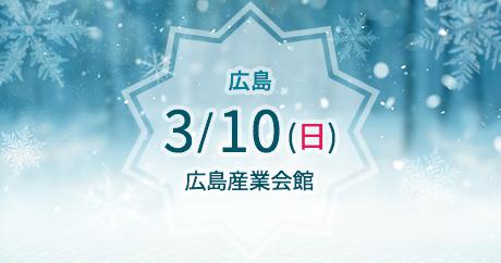 2019年3月『保育士バンク!就職・転職フェア』広島会場
