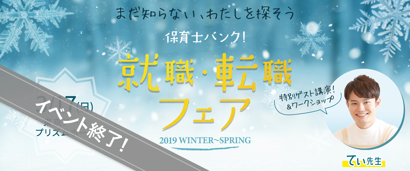 2019年3月17日(日) 13:00〜17:00保育士転職フェア(東京都)