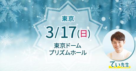 2019年3月『保育士バンク!就職・転職フェア』東京会場