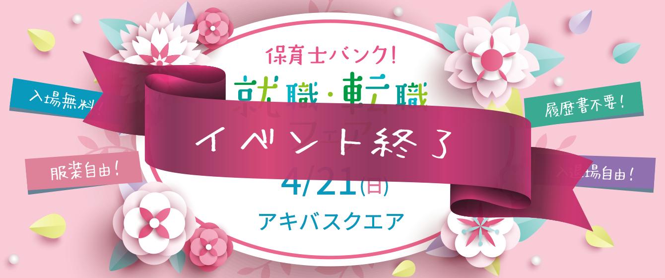 2019年4月21日(日) 13:00〜17:00保育士転職フェア(東京都)
