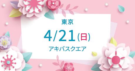 2019年4月『保育士バンク!就職・転職フェア』in秋葉原