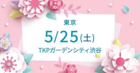2019年5月『保育士バンク!就職・転職フェア』in渋谷