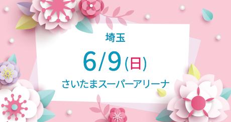 2019年6月『保育士バンク!就職・転職フェア』in埼玉
