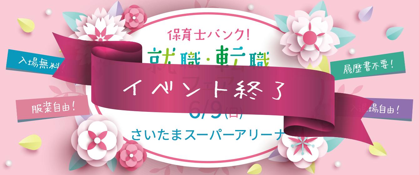 2019年6月9日(日) 13:00〜17:00保育士転職フェア(埼玉県さいたま市)