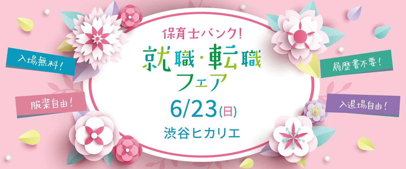 2019年6月23日(日) 13:00〜17:00保育士転職フェア()