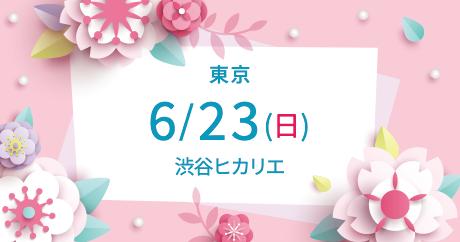 2019年6月『保育士バンク!就職・転職フェア』in渋谷
