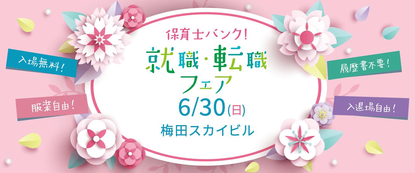 2019年6月30日(日) 13:00〜17:00保育士転職フェア(大阪府大阪市)