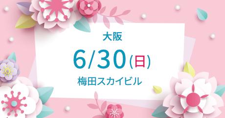 2019年6月『保育士バンク!就職・転職フェア』in大阪