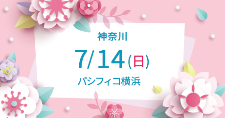 2019年7月『保育士バンク!就職・転職フェア』in横浜